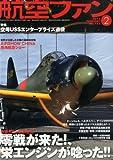 航空ファン 2013年 02月号 [雑誌]
