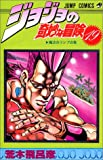 ジョジョの奇妙な冒険 19 (ジャンプ・コミックス)