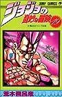 ジョジョの奇妙な冒険 第19巻 1990-12発売