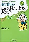 兼若博士の読んで、聞いて、話せるハングル CDブック (NHKラジオ ハングル講座)