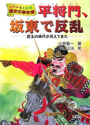 平将門、坂東で反乱