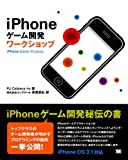 iPhoneゲーム開発ワークショップ