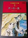 萩尾望都作品集〈8〉ポーの一族(3) (1978年) (プチコミックス)