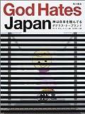 神は日本を憎んでる (海外シリーズ)