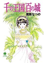 千の王国百の城 (ハヤカワコミック文庫)