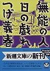 無能の人・日の戯れ (新潮文庫)