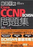 徹底攻略Cisco CCNP BCMSN問題集―642‐811J対応 (ITプロ/ITエンジニアのための徹底攻略)