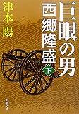 巨眼の男 西郷隆盛〈下〉 (新潮文庫)