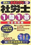 真島のまるわかり社労士1問1答 社会保険編 2007年版 (2007…