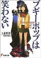 ブギーポップは笑わない (電撃文庫 (0231))