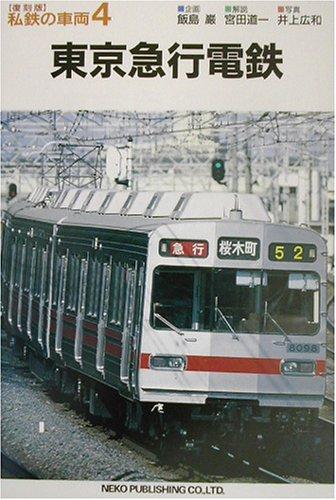 東京急行電鉄 (私鉄の車両4)