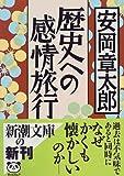 歴史への感情旅行 (新潮文庫)