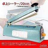 溶着式 インパルス カッター付シーラー 卓上 業務用 20cm