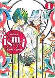 ism/i 1 (1) (マガジンZコミックス)