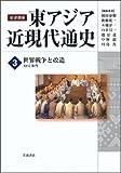 世界戦争と改造――1910年代 (岩波講座 東アジア近現代通史 第3巻)