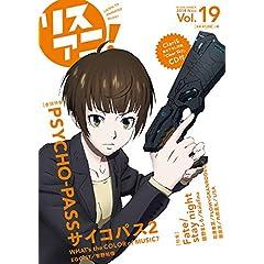 リスアニ!Vol.19