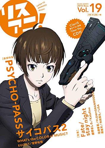 リスアニ!Vol.19 (M-ON! ANNEX 585号)