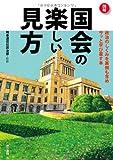 【図解】 国会の楽しい見方: 政治のしくみを裏側も含めサッと学び直す本