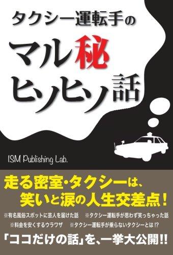 タクシー運転手のマル秘ヒソヒソ話
