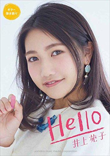 ギター弾き語り 井上苑子 『HELLO』