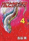 わにとかげぎす 4 (4) (ヤングマガジンコミックス)