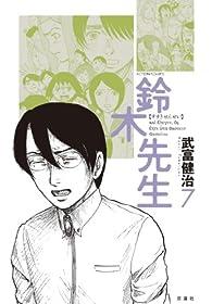 鈴木先生: 7 (アクションコミックス)