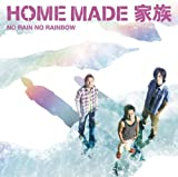 I Wish♪HOME MADE 家族