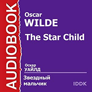 The Star Child [Russian Edition] | [Oscar Wilde]