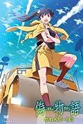 「偽物語」第一巻/かれんビー(上)【通常版】 [DVD]