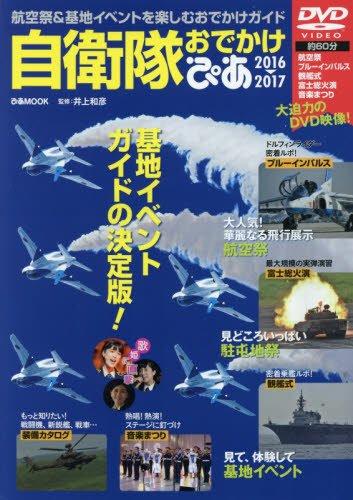 自衛隊おでかけぴあ2016-2017 (ぴあMOOK)