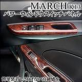 マーチK13 PWSWパネル セカンドステージ製 Made in Japan 茶木目