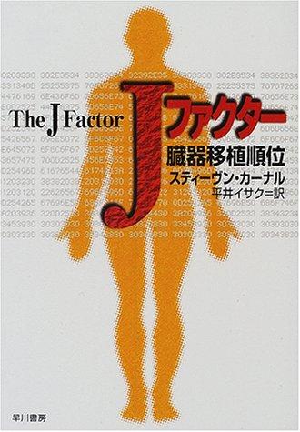 Jファクター