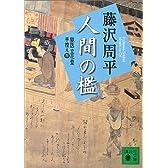 新装版 人間の檻 獄医立花登手控え(四) (講談社文庫)