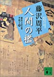 新装版 人間の檻―獄医立花登手控え〈4〉 (講談社文庫)