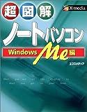 超図解 ノートパソコン WindowsMe編 (超図解シリーズ)