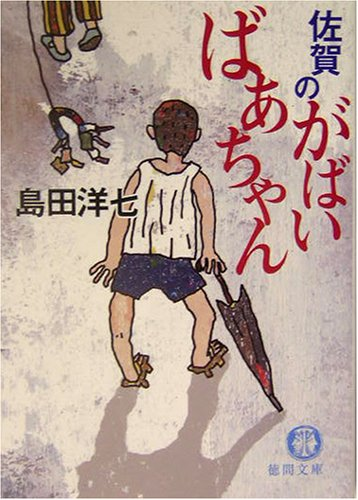 佐賀のがばいばあちゃん (徳間文庫)