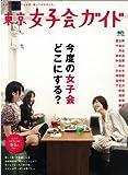東京女子会ガイド (エイムック 2085)