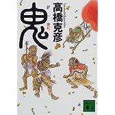 鬼 (講談社文庫)