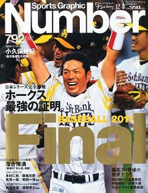 Sports Graphic Number (スポーツ・グラフィック ナンバー) 2011年 12/8号 [雑誌]