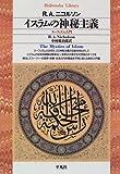 イスラムの神秘主義—スーフィズム入門