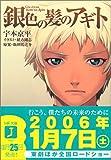 銀色の髪のアギト / 飯田 馬之介 のシリーズ情報を見る