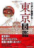 「ニッポンを解剖する!  東京図鑑 (諸ガイド)」販売ページヘ