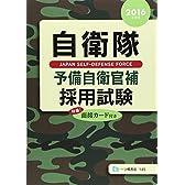 自衛隊 予備自衛官補採用試験