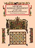 Moscow Museum of Art Medieval Russian Ornament in Full Color: From Illuminated Manuscripts (Dover Pictorial Archive)