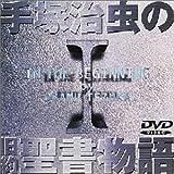 手塚治虫の旧約聖書物語 第1巻 [DVD]