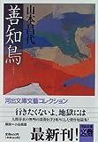 善知鳥(うとう) (河出文庫―文芸コレクション)