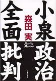 小泉政治全面批判