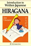 Introduction to Written Japanese: Hiragana (Tuttle Language Library)