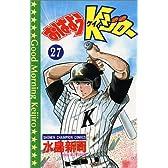 おはようKジロー 第27巻 (少年チャンピオン・コミックス)