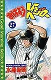 おはようKジロー 27 (少年チャンピオン・コミックス)
